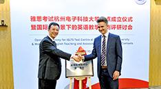 杭州第二个雅思考点落户杭州电子科技大学下沙校区