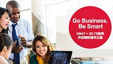 "GMAT与雅思考试联袂推出""Go Business, Be Smart"" 活动"