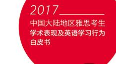 中国大陆地区雅思考生学术表现及英语学习行为白皮书 全球首发