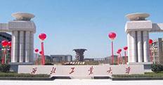 西北工业大学成为陕西省第三个雅思考点