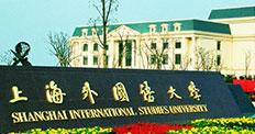 上海外国语大学成为雅思新考点